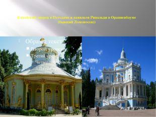 Китайский дворец в Потсдаме и павильон Ринальди в Ораниенбауме (бывший Ломоно