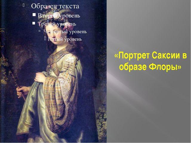 «Портрет Саксии в образе Флоры»