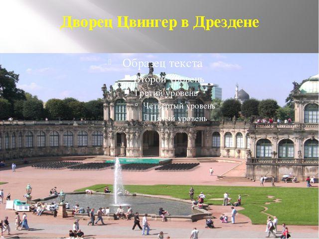 Дворец Цвингер в Дрездене