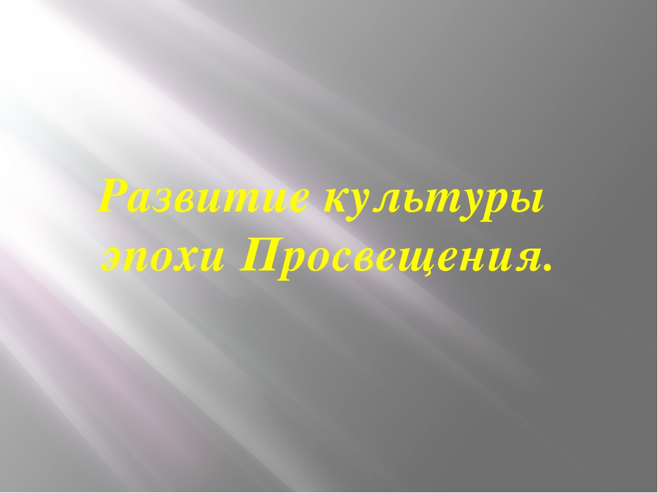 Развитие культуры эпохи Просвещения.