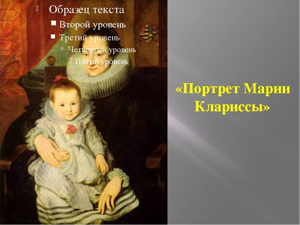 «Портрет Марии Клариссы»