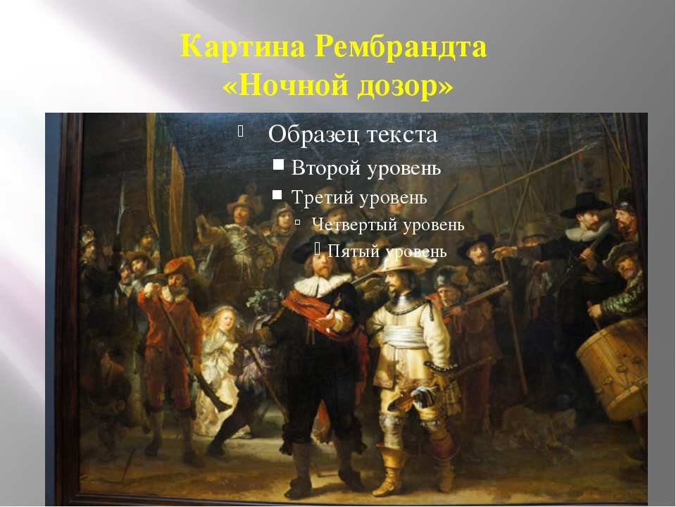 Картина Рембрандта «Ночной дозор»