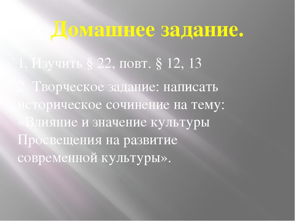 Домашнее задание. 1. Изучить § 22, повт. § 12, 13 2. Творческое задание: напи...