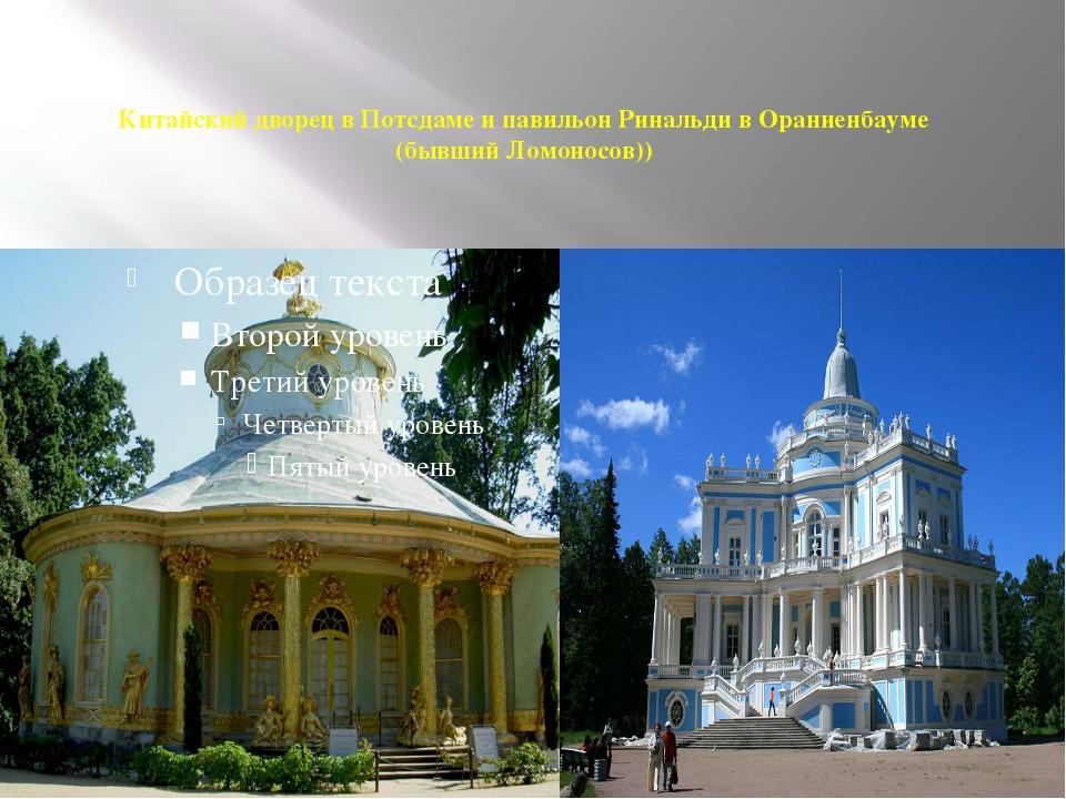 Китайский дворец в Потсдаме и павильон Ринальди в Ораниенбауме (бывший Ломоно...