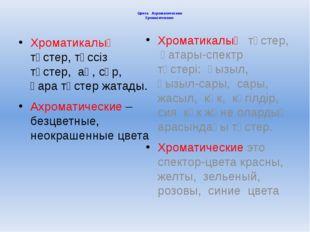 Цвета Ахроматические Хроматические Хроматикалық түстер, түссіз түстер, ақ, сұ