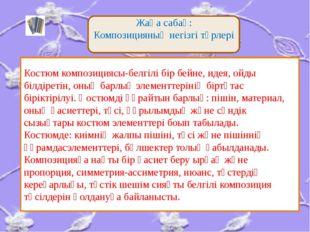 Жаңа сабақ: Композицияның негізгі түрлері Костюм композициясы-белгілі бір бе