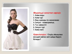 Модельді сипаттап көріңіз 1. Киім атауы 2. Киім түрі 3. Вид одежды по назнач