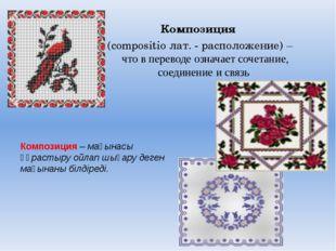 Композиция (compositio лат. - расположение) – что в переводе означает сочетан