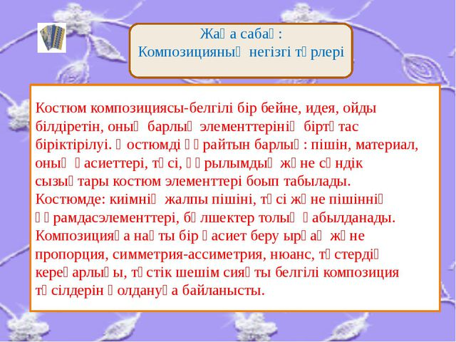 Жаңа сабақ: Композицияның негізгі түрлері Костюм композициясы-белгілі бір бе...