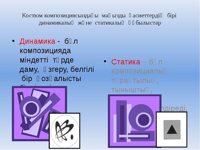 Костюм композициясындағы маңызды қасиеттердің бірі динамикалық және статикалы...