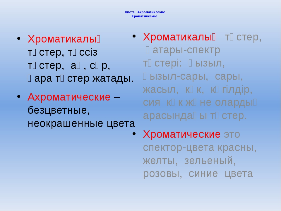 Цвета Ахроматические Хроматические Хроматикалық түстер, түссіз түстер, ақ, сұ...