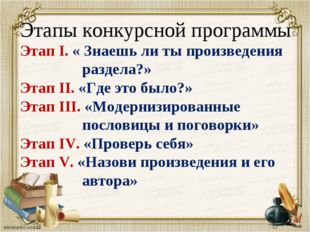 Этапы конкурсной программы Этап I. « Знаешь ли ты произведения раздела?» Э