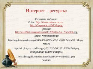 Источник шаблона: Сайт: http://elenaranko.ucoz.ru/ http://s3.uploads.ru/BdO9t