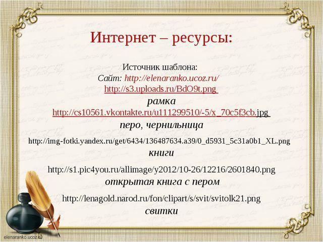 Источник шаблона: Сайт: http://elenaranko.ucoz.ru/ http://s3.uploads.ru/BdO9t...