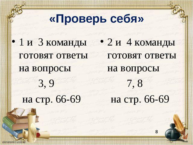 «Проверь себя» 1 и 3 команды готовят ответы на вопросы 3, 9 на стр. 66-69 2 и...