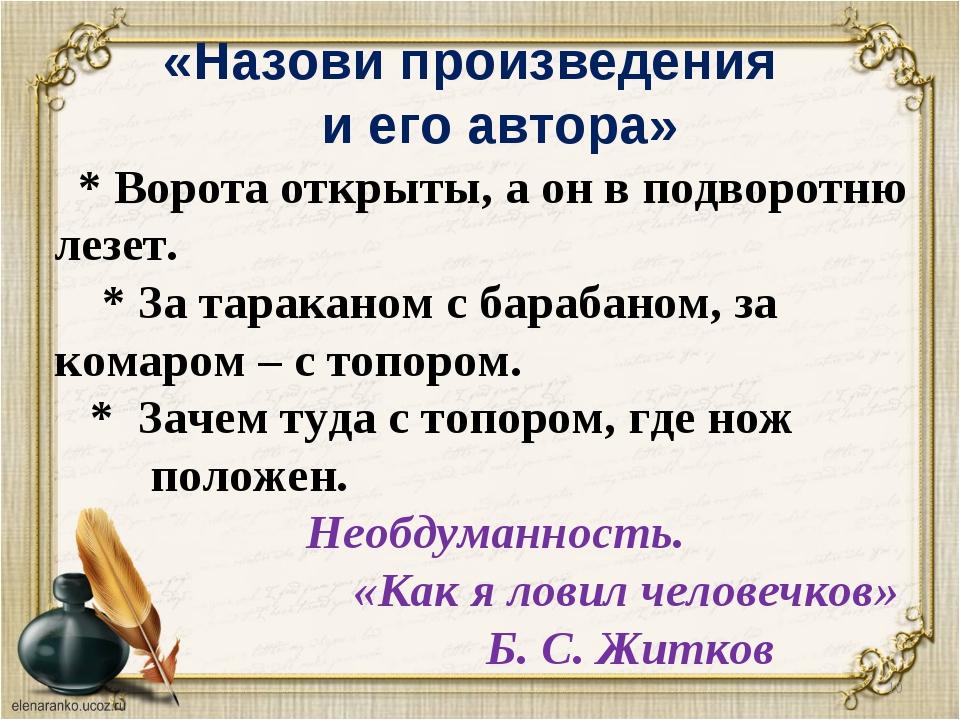«Назови произведения и его автора» * * Ворота открыты, а он в подворотню лезе...