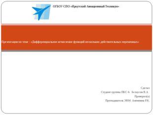 Сделал Студент группы ПКС-6: Белоусов В.А. Проверил(а) Преподаватель ЭВМ: Ан