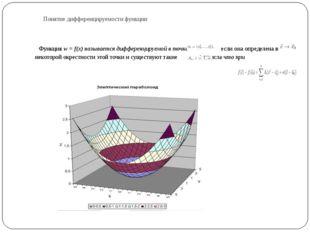 Понятие дифференцируемости функции Функция w = f(x) называется дифференцируем
