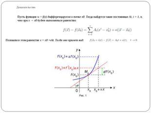 Доказательство Пусть функция w = f(x) дифференцируема в точке x0. Тогда найду