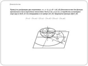 Доказательство Провед¨ем для функции двух переменных, т.е. x= (x, y), x0 = (x