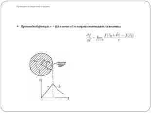 Производная по направлению и градиент Производной функции w = f(x) в точке x0