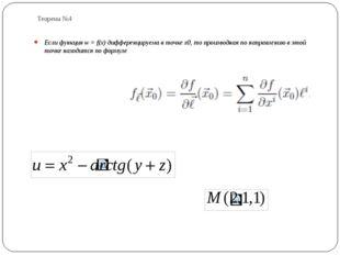 Теорема №4 Если функция w = f(x) дифференцируема в точке x0, то производная п