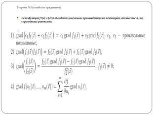Теорема №5(ствойство градиентов) Если функции f1(x) и f2(x) обладают конечным