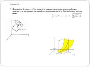 Теорема №6 Производная функции w = f(x) в точке x0 по направлению вектора име