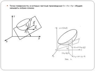 Точки поверхности, в которых частные производные Fz = Fx = Fy = 0,будем назыв