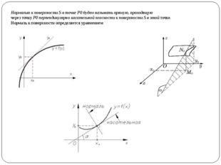 Нормалью к поверхности S в точке P0 будем называть прямую, проходящую через т