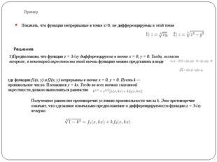 Пример Покачать, что функции непрервыные в точке х=0, не дифференцируемы в эт
