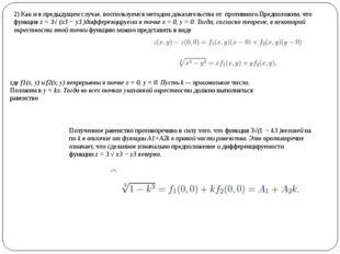 2) Как и в предыдущем случае, воспользуемся методом доказательства от противн