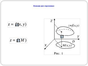 Функции двух переменных