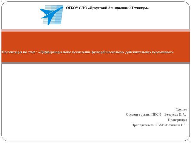 Сделал Студент группы ПКС-6: Белоусов В.А. Проверил(а) Преподаватель ЭВМ: Ан...