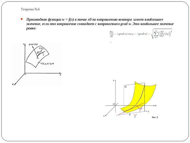 Теорема №6 Производная функции w = f(x) в точке x0 по направлению вектора име...