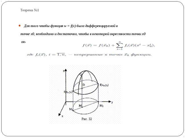 Теорема №1 Для того чтобы функция w = f(x) была дифференцируемой в точке x0,...