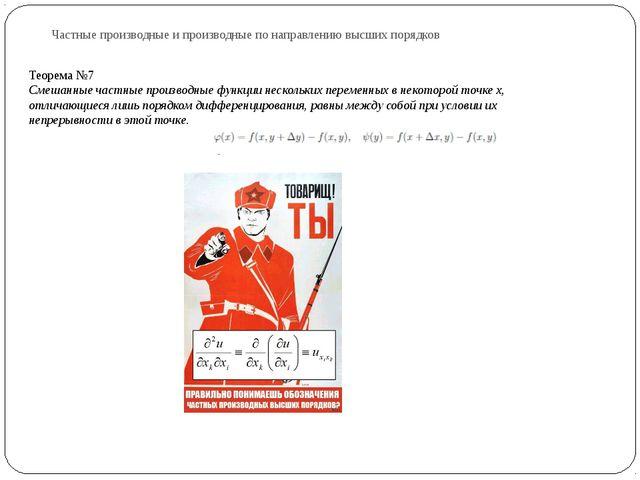 Частные производные и производные по направлению высших порядков Теорема №7 С...