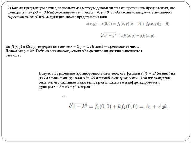 2) Как и в предыдущем случае, воспользуемся методом доказательства от противн...