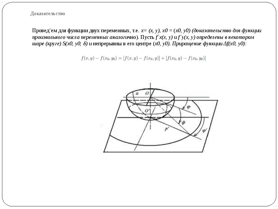 Доказательство Провед¨ем для функции двух переменных, т.е. x= (x, y), x0 = (x...