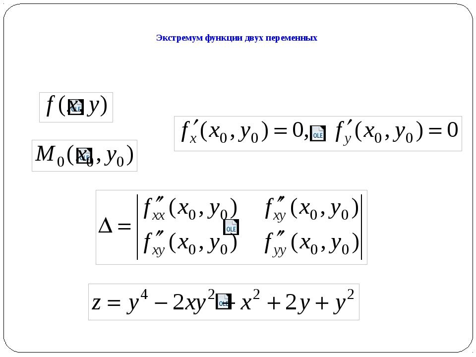 Экстремум функции двух переменных