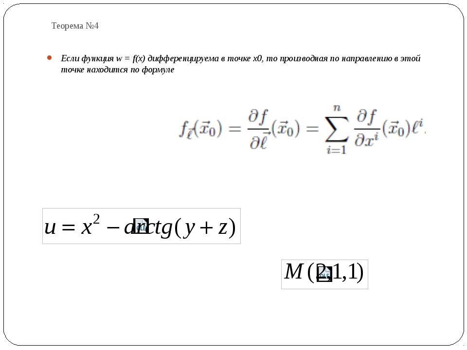 Теорема №4 Если функция w = f(x) дифференцируема в точке x0, то производная п...