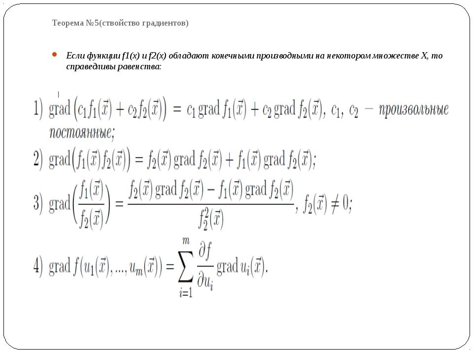 Теорема №5(ствойство градиентов) Если функции f1(x) и f2(x) обладают конечным...