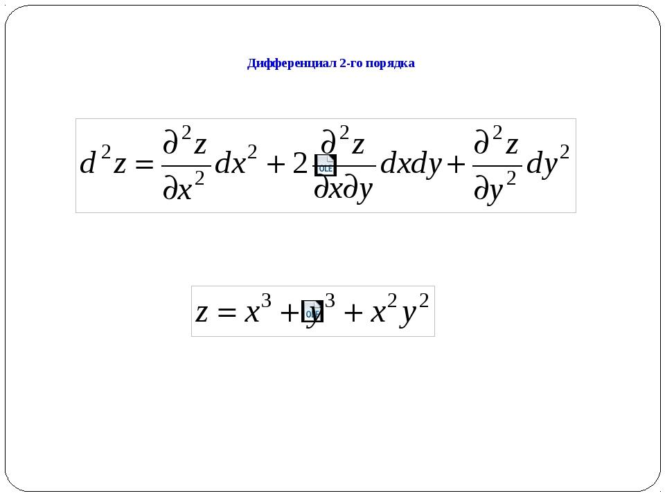 Дифференциал 2-го порядка