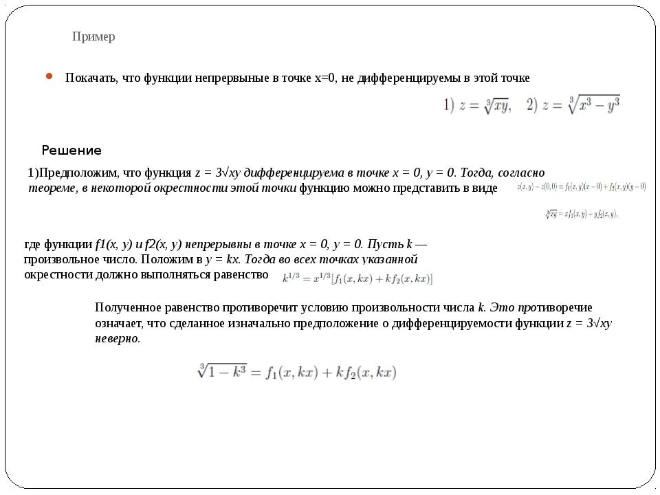 Пример Покачать, что функции непрервыные в точке х=0, не дифференцируемы в эт...
