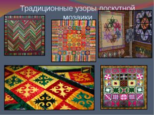 Традиционные узоры лоскутной мозаики