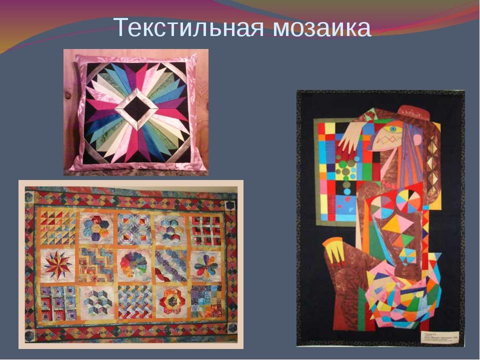 Текстильная мозаика