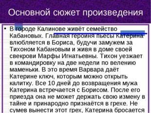 Основной сюжет произведения В городе Калинове живёт семейство Кабановых. Глав