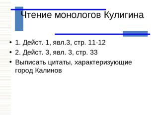 Чтение монологов Кулигина 1. Дейст. 1, явл.3, стр. 11-12 2. Дейст. 3, явл. 3,