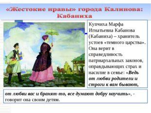 Купчиха Марфа Игнатьевна Кабанова (Кабаниха) – хранитель устоев «темного царс