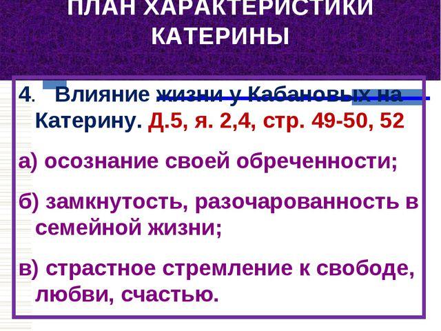 ПЛАН ХАРАКТЕРИСТИКИ КАТЕРИНЫ 4.  Влияние жизни у Кабановых на Катерину. Д.5,...